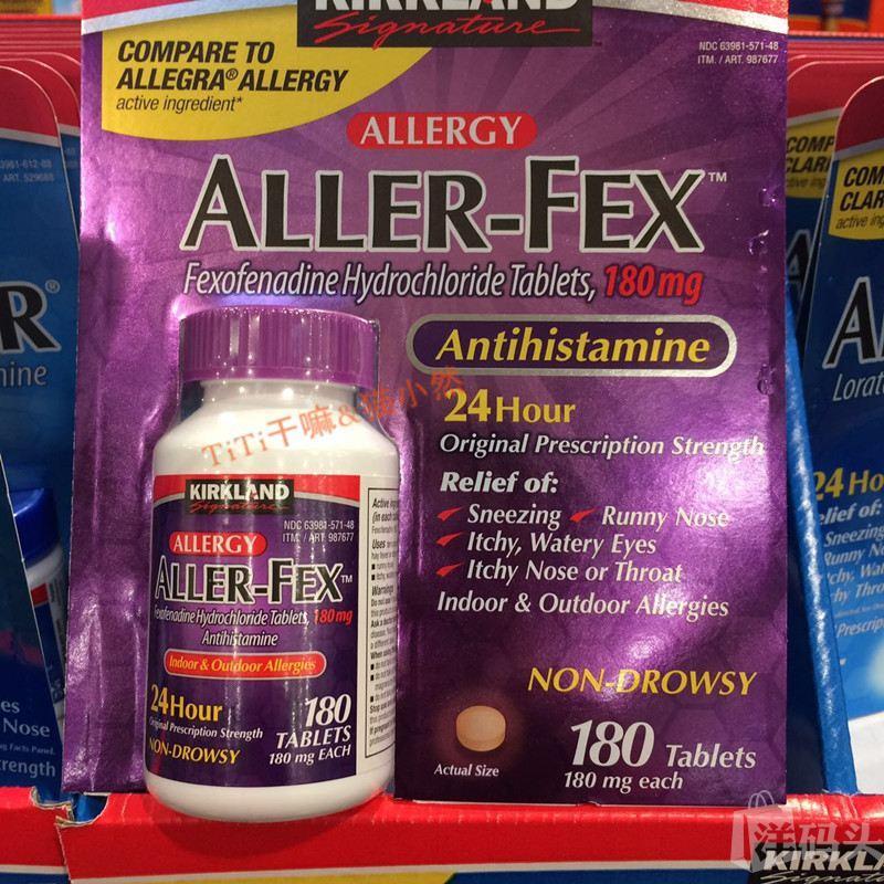 柯克兰Kirkland 盐酸非索非那定片 180毫克180片 花粉过敏/荨麻疹
