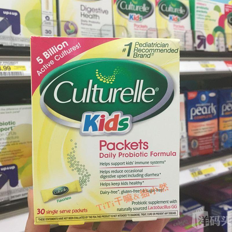 Culturelle婴幼儿童LGG益生菌30袋