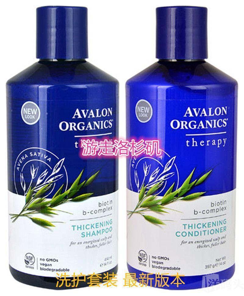 包美国直邮 Avalon阿瓦隆有机湛蓝精粹生物素B群洗护套装