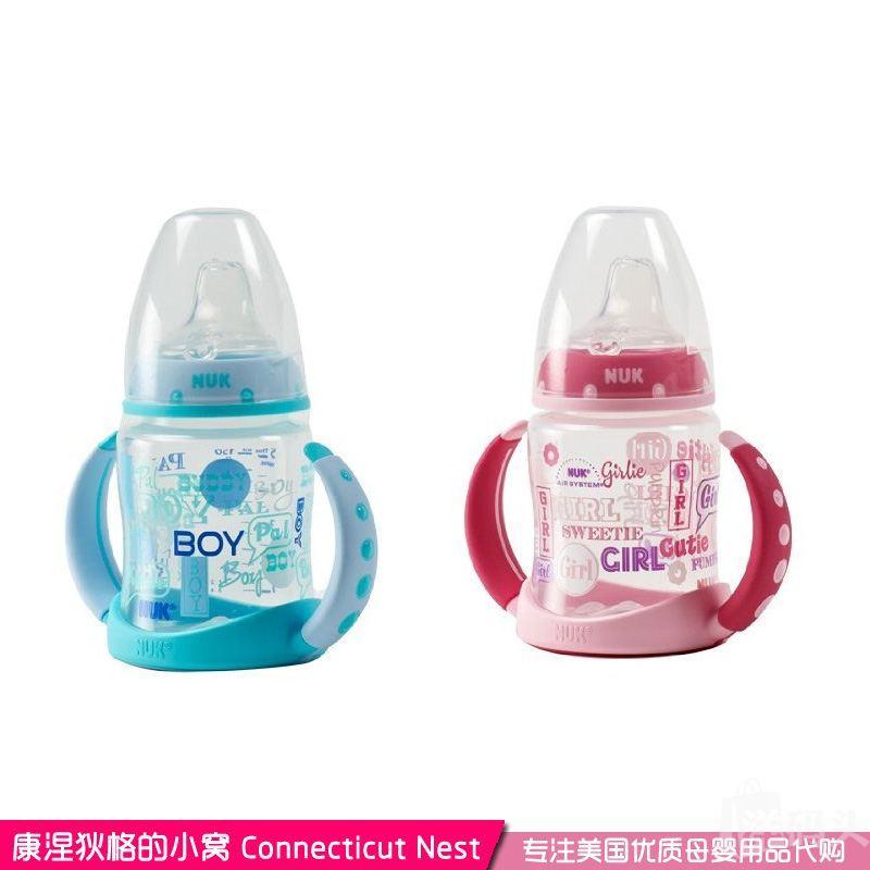 【现货】美国购回德国NUK宝宝儿童硅胶嘴塑料学饮杯训练鸭嘴水杯