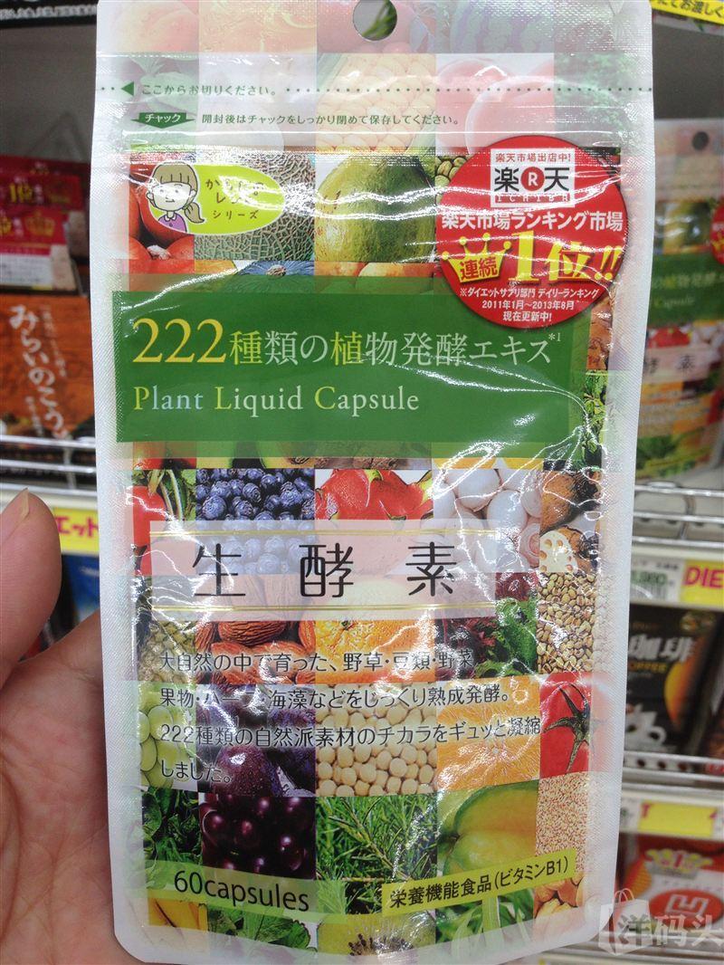 【任两件包拼邮】日本代购生酵素222种天然谷植物 排毒养颜瘦身