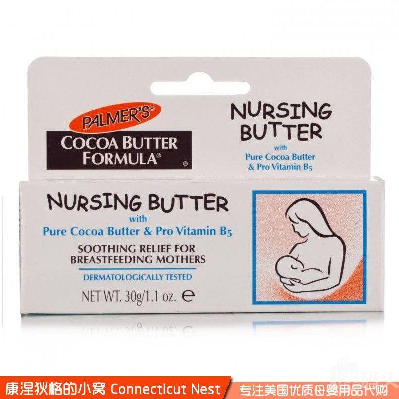 【现货】美国帕玛氏Palmer's乳头修护霜乳头霜保护滋润修复霜30g