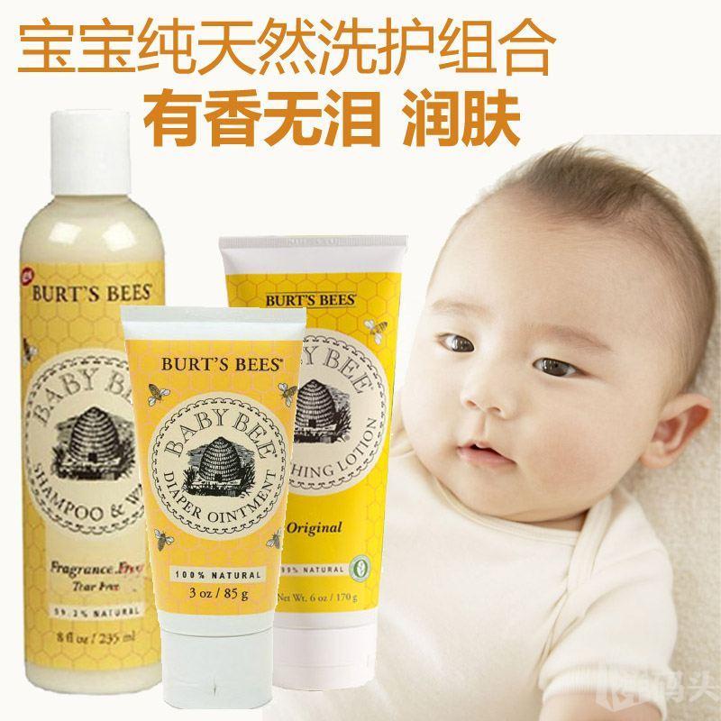本周特价一元换:美国Burt's Bees小蜜蜂宝宝洗护套装(沐浴露+乳液+尿布疹膏)