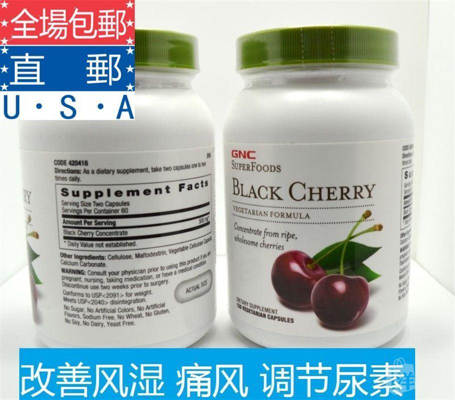 美国直邮美国GNC黑樱桃浓缩胶囊120粒改善风湿痛风调节尿酸 2瓶价