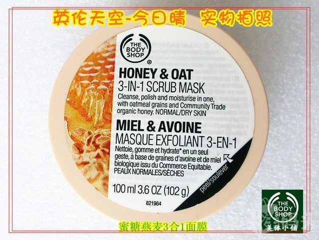 【包邮】英国The Body Shop/美体小铺-蜜糖燕麦三合一面膜