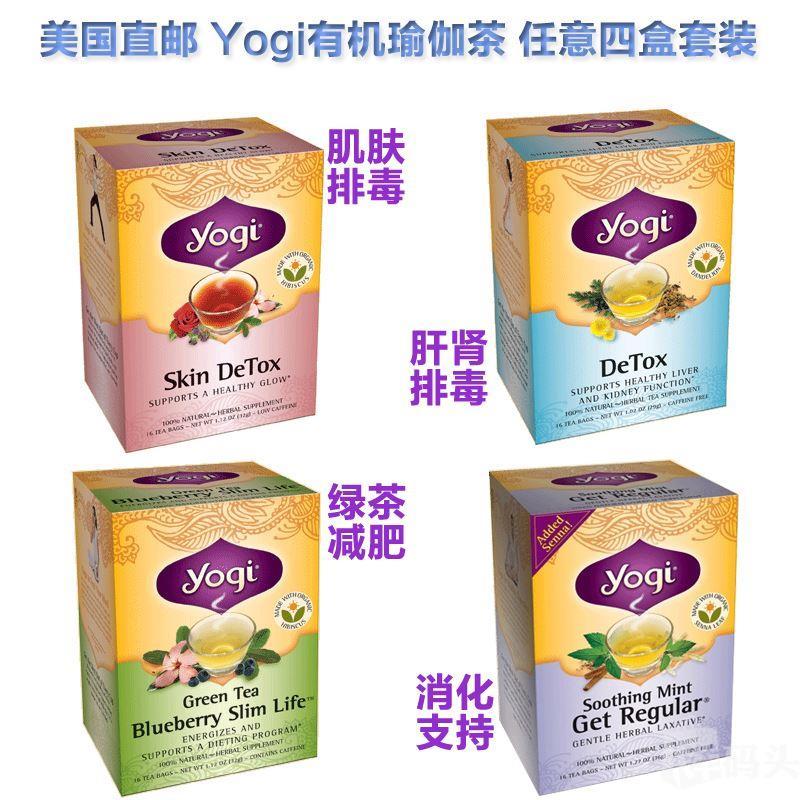(美国直邮)Yogi Tea瑜伽有机茶 绿茶减肥茶/排毒/消化支持 任意四盒