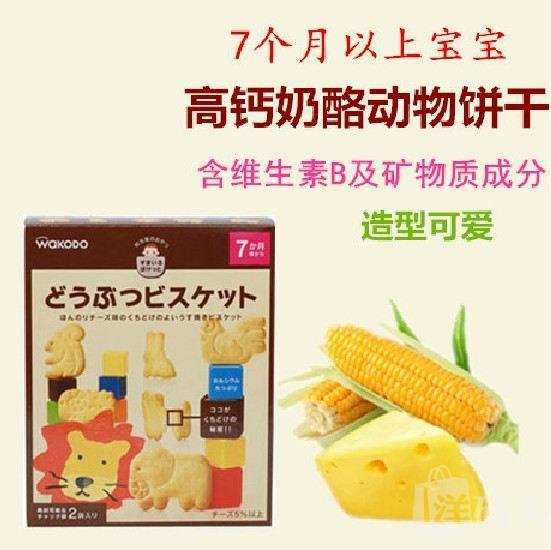 日本和光堂高钙奶酪动物饼干进口婴儿食品宝宝辅食婴儿饼