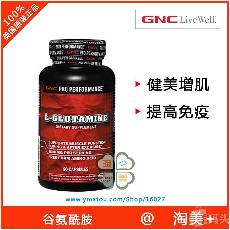 美国原装 GNC谷氨酰胺L-Glutamine 90粒健美增肌健身增强免疫力