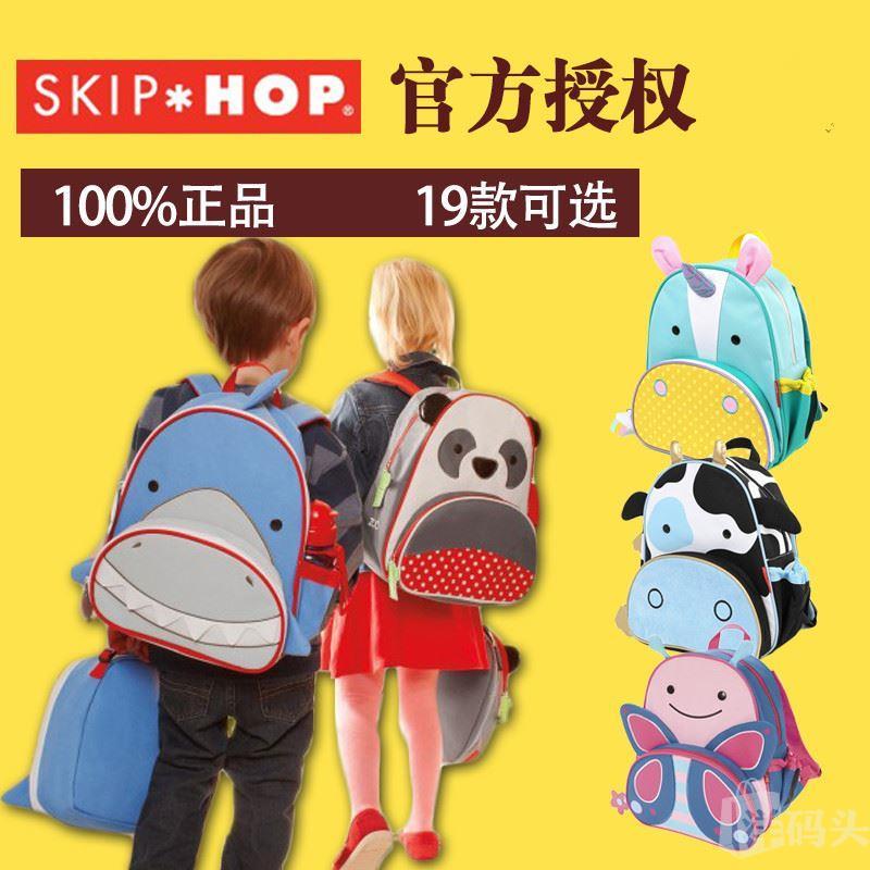 美国代购 正品SKIP HOP动物园系列儿童书包 现货