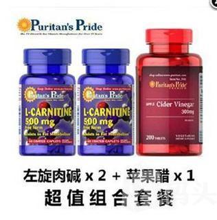 【美国直邮】Puritan's Pride普瑞登 左旋2瓶+苹果醋1瓶 排毒瘦身
