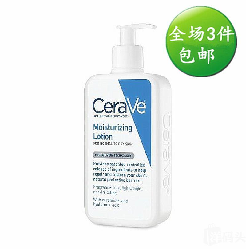 新包装 美国 CeraVe 全天保湿补水润肤乳液 霜 适合全家 无刺