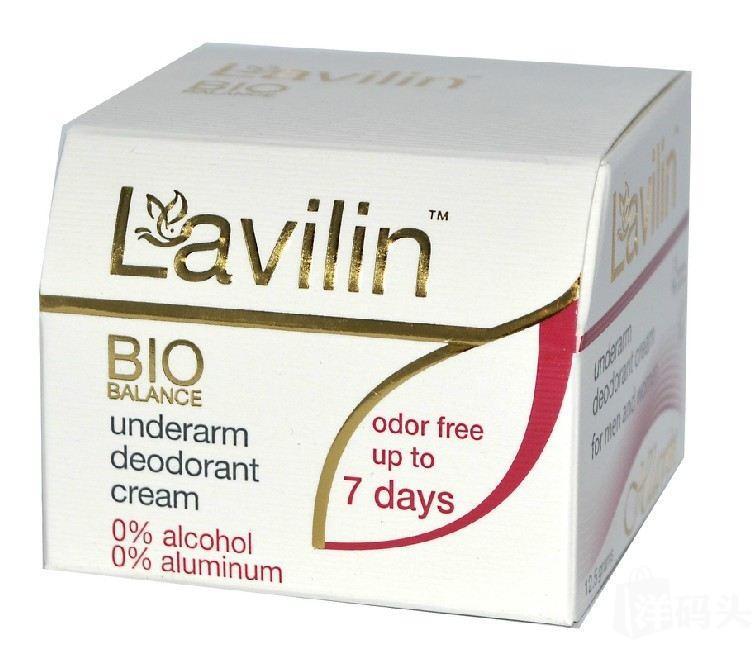 医用Lavilin兰味莲狐臭根除膏 彻底根除去除狐臭腋臭去根正品专用