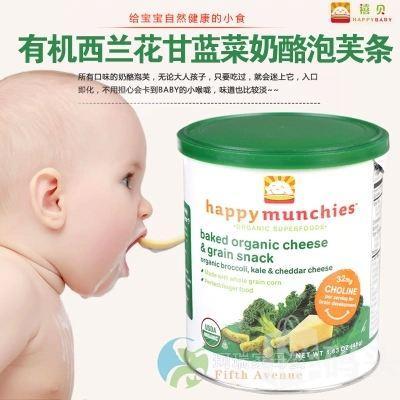 美国顶级宝宝零食 Happy Baby 禧贝婴儿有机西兰花奶酪泡芙条46g
