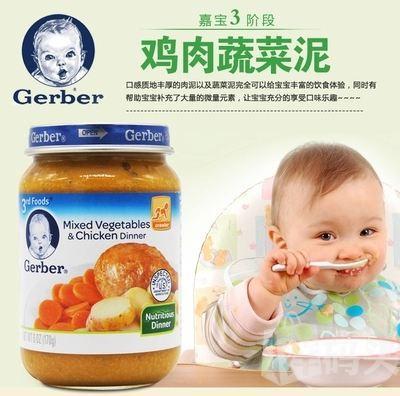 美国GERBER嘉宝3阶段晚餐混合蔬菜鸡肉泥170g 宝宝果泥 辅食