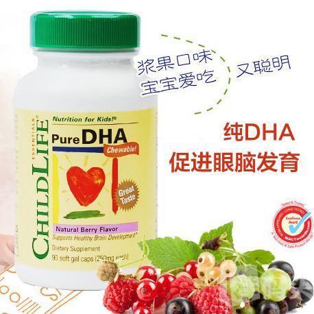 Childlife精纯DHA软胶囊益智补脑 浆果味90粒