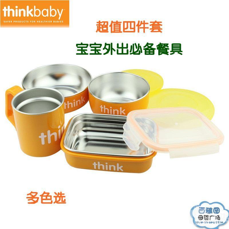 包邮特价-美国进口Thinkbaby婴儿不锈钢密封餐具4件套/外出必备