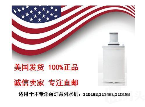 【美产安利 包邮包税】安利espring净水器 过滤芯 110194