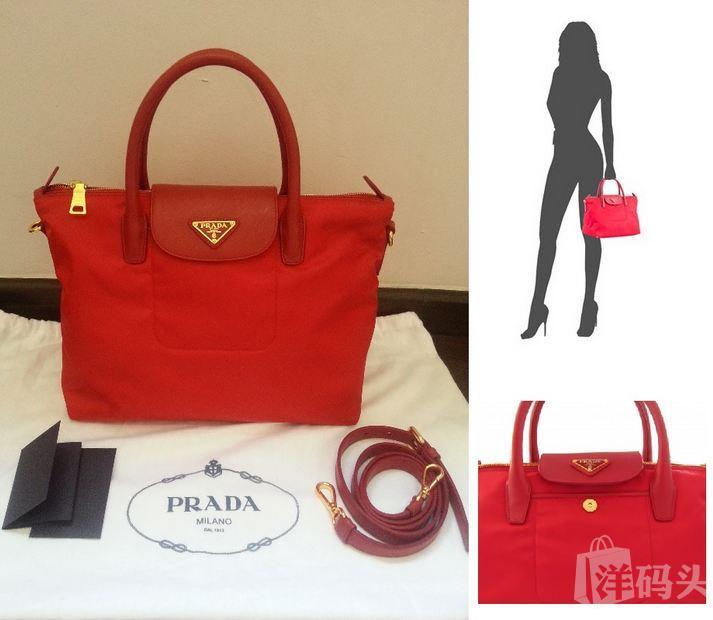 PRADA 普拉达 炫彩尼龙翻盖手提包 BN2106(红色款)