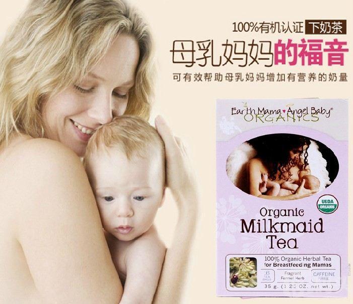 美国进口Earth Mama地球妈妈下奶茶 催奶催乳增奶 有机天然催奶茶