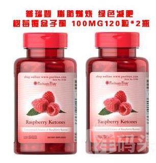 【2瓶直邮包邮】普瑞登树莓覆盆子酮 超级脂肪燃烧弹100MG120粒