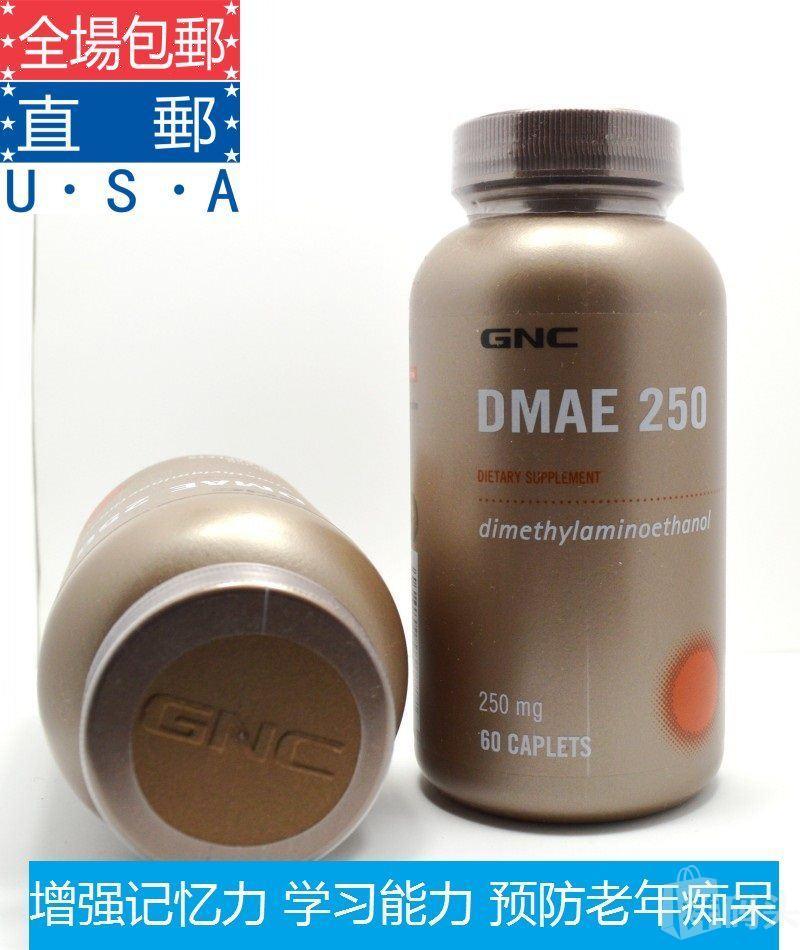 [美国直邮]美国GNC补脑素精华250mg60粒DMAE增强记忆力 2瓶