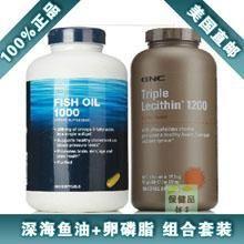 【美国直邮】GNC深海鱼油360粒+浓缩软磷脂100粒 超值半年组合装