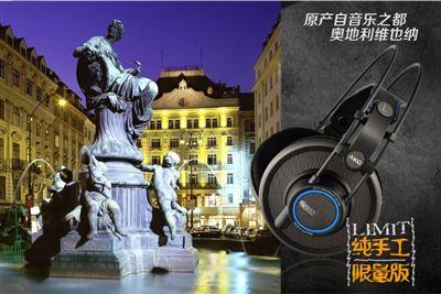 AKG爱科技K702 65周年纪念版耳机 奥地利原产
