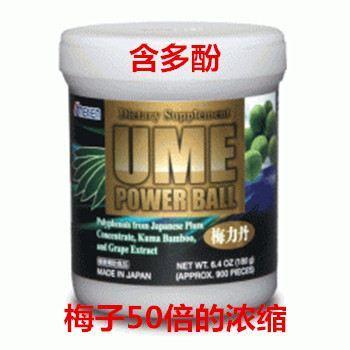 美国直邮 Umeken日本皇室认可的 梅子浓缩丸 抗氧化抗疲劳