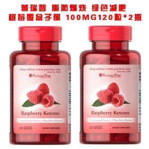 【直邮包邮】普瑞登树莓覆盆子酮 超级脂肪燃烧弹100MG120粒